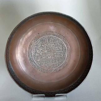 Islamic-Copper-Dish-1