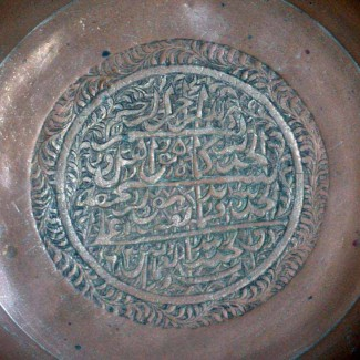 Islamic-Copper-Dish-4